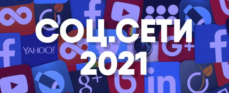 соц.сети 2021